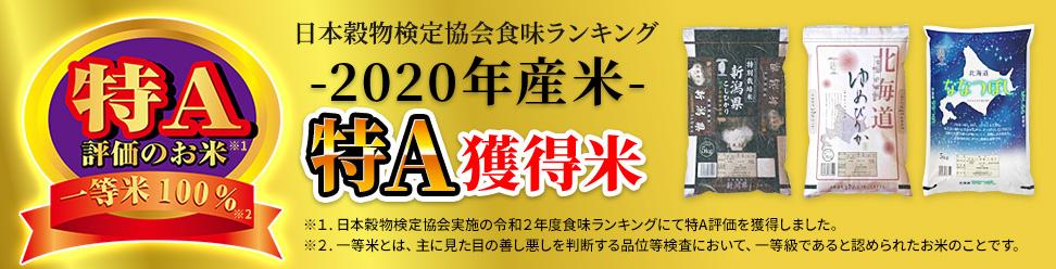 お 米 ランキング 2019