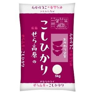 広島県産 せら高原のこしひかり 5kg