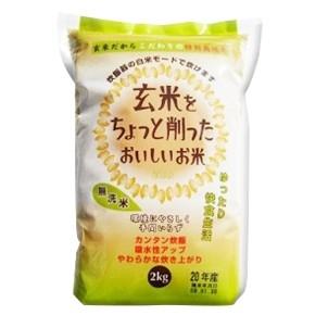 玄米をちょっと削ったおいしいお米(国産) 2kg