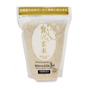 おいしい贅沢玄米(国産) 1kg